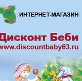 * Детская одежда в Интернет магазине  Дисконт Беби