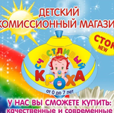 Детская комиссионка